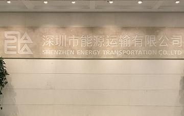 深圳市能源运输有限企业4