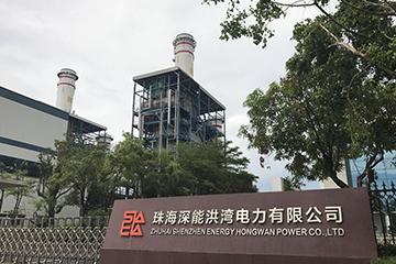 珠海深能洪湾电力有限企业1