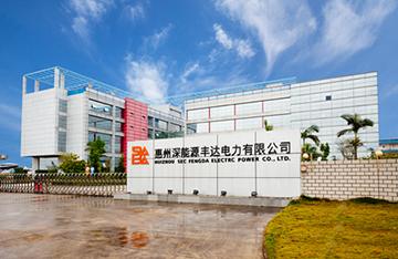 惠州深能源丰达电力有限企业1