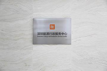 深圳能源集團股份有限公司物業管理分公司 3
